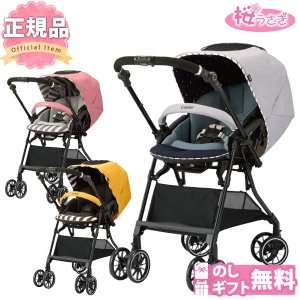 ベビーカー バギー 新生児 A型 コンビ スゴカル α コンパクト オート4キャス エッグショック HS SUGOCAL compact|sakurausagi