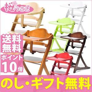 すくすくチェアプラス テーブル&ガード付 ベビーチェア 大和屋 yamatoya sukusuku plus sakurausagi