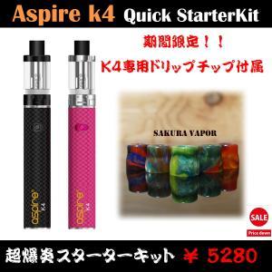Aspire K4 アスパイアK4 スターターキット 爆煙系アトマイザー|sakuravapor