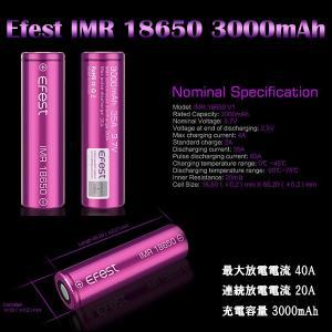 Efest IMR-18650 3000mAh イーフェスト リチウムイオンバッテリー|sakuravapor