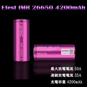 Efest IMR 26650 4200mAh 大容量リチウムイオンバッテリー 50A|sakuravapor