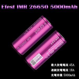 Efest IMR 26650 5000mAh 大容量リチウムイオンバッテリー 45A|sakuravapor