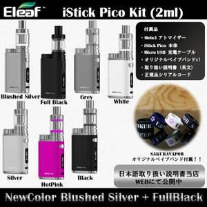 Eleaf iStick Pico Kit Melo3 Mini メロ3アトマイザー|sakuravapor