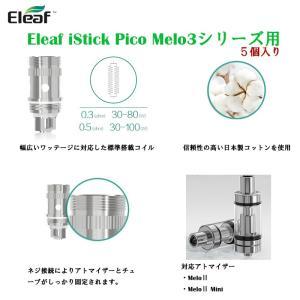 Eleaf iStick Pico 付属のMelo3,MeloIII Mini 用 コイル、予備コイル|sakuravapor
