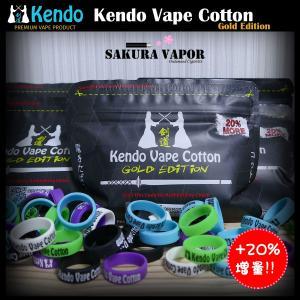 Kendo Vape Cotton Gold Edition ケンドー ベイプ コットン ゴールドエディション 直販店|sakuravapor