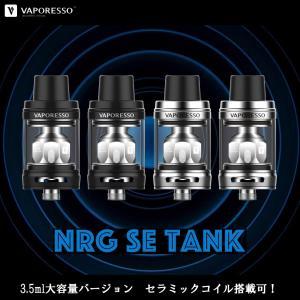 Vaporesso NRG SE Tank セラミックコイル付属 味重視おすすめアトマイザー