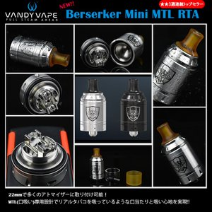 VandyVape Berserker Mini MTL RTA バーサーカーミニ|sakuravapor