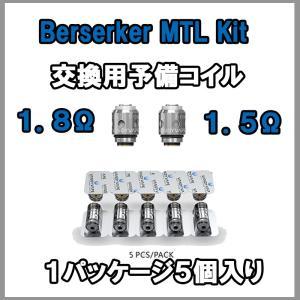 VandyVape Berserker MTL スターターキット用コイル バンディベイプ バーサーカーMTL用 交換用コイル|sakuravapor