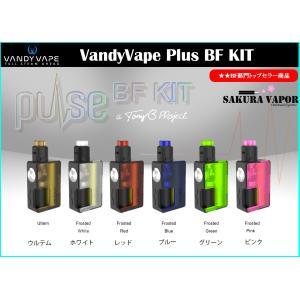Vandy Vape Pulse BF KIT バンディーベイプ ベンディベイプ パルス BF KIT|sakuravapor