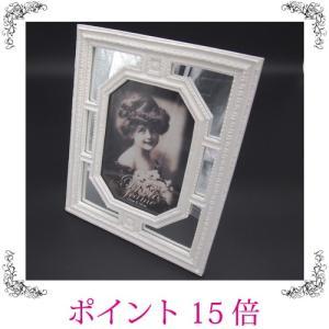 写真立て フォトフレーム レトロ アンティーク調 ミラー付 白 おしゃれ 雑貨 sakuraworks