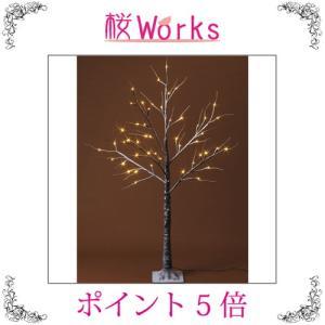 フロアライト ブランチツリー クリスマスツリー 120cm おしゃれ 雑貨|sakuraworks