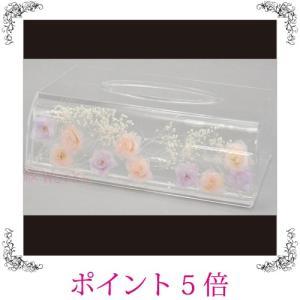 ティッシュケース スモールローズ アクリル おしゃれ 雑貨 sakuraworks