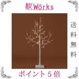 フロアライト ブランチツリー クリスマスツリー 白樺 120cm ホワイト おしゃれ 雑貨|sakuraworks