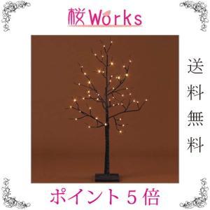 フロアライト ブランチツリー クリスマスツリー 120cm ブラウン おしゃれ 雑貨|sakuraworks