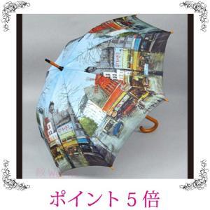 雨傘 長傘 ジャンプ傘 フランス ストリート 名画 おしゃれ 雑貨|sakuraworks