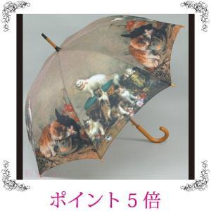 雨傘 長傘 ジャンプ傘 猫 ねこ ネコ 家族 名画 おしゃれ 雑貨|sakuraworks