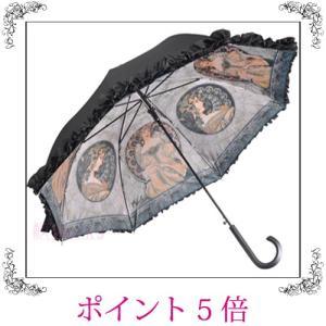 晴雨兼用傘 長傘 ジャンプ傘 フリル ミュシャ 名画 おしゃれ 雑貨|sakuraworks