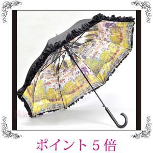 晴雨兼用傘 長傘 ジャンプ傘 フリル クリムト 名画 おしゃれ 雑貨|sakuraworks