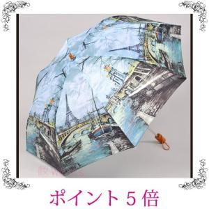 雨傘 折りたたみ傘 フランス エッフェル塔 名画 おしゃれ 雑貨|sakuraworks