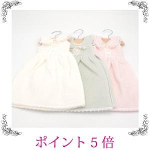 タオル ドレスタオル 綿 ホワイト グリーン ピンク おしゃれ 雑貨|sakuraworks