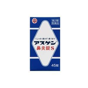 アスゲン鼻炎錠S 45錠 第2類医薬品 日邦薬品 sakusaku-d