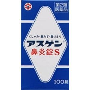 アスゲン鼻炎錠S 100錠 sakusaku-d