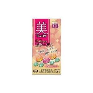 美 チョコラ コラーゲン 120粒 チョコラBB エーザイ