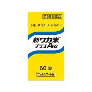 新ワカ末プラスA錠 60錠|sakusaku-d