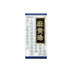 第2類医薬品 クラシエ 漢方 麻黄湯エキス顆粒 45包  漢方薬 かぜのひきはじめに、鼻かぜに効果がある風邪薬