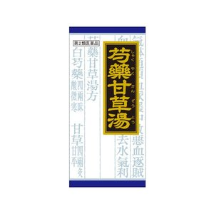 クラシエ 漢方芍薬甘草湯エキス顆粒|sakusaku-d