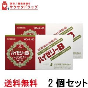 ハイゼリーB 100mlX10本×2セット sakusaku-d