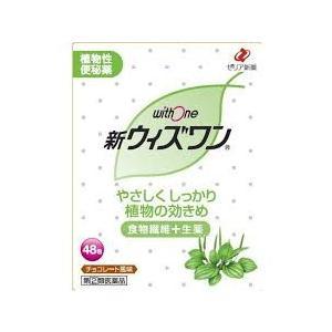 新ウィズワン スティック1.2g×48包|sakusaku-d