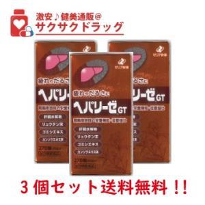 ヘパリーゼGT 270錠 3個セット sakusaku-d