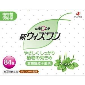 新ウィズワン スティック1.2g×84包 植物性便秘薬 チョコレート風味 ゼリア新薬 第2類医薬品|sakusaku-d