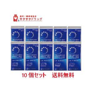 トランシーノ ホワイトCクリア 120錠 10セット sakusaku-d