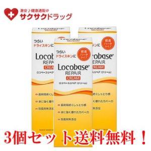 ロコベース リペアクリーム【3個セット】ハンドクリーム 30g