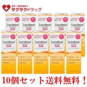 ロコベース リペア ミルク 48g【10個セット】 sakusaku-d