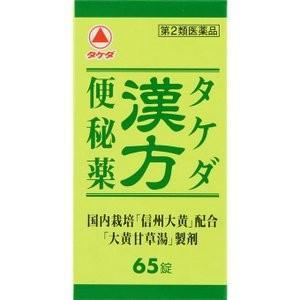 在庫 の限定価格 タケダ漢方便秘薬 65錠の商品画像 ナビ