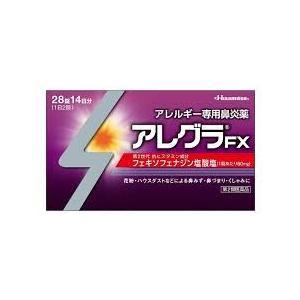 アレグラFX 28錠 sakusaku-d