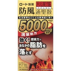 新ロート防風通聖散錠満量 264錠|sakusaku-d