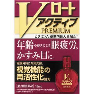 Vロート アクティブプレミアム 15ml |sakusaku-d