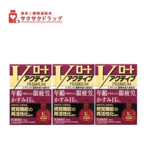 Vロート アクティブプレミアム 15ml 3個セット|sakusaku-d