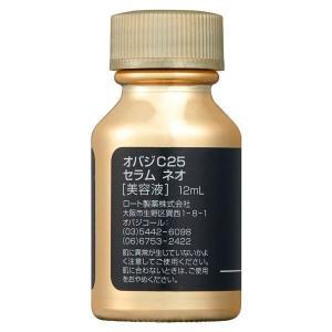 オバジ C25セラム ネオ 12ml|sakusaku-d|02