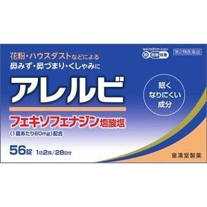 アレルビ 56錠 sakusaku-d