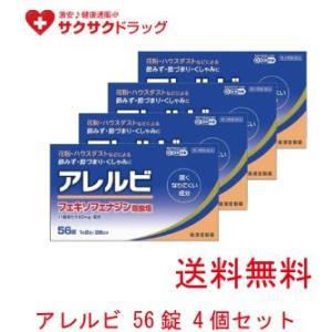 アレルビ 56錠 4個セット sakusaku-d