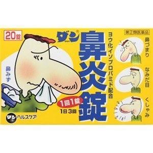 ダン鼻炎錠 20錠|sakusaku-d