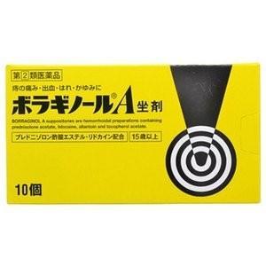 ボラギノールA坐剤 10個入|sakusaku-d