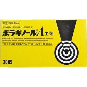 ボラギノールA坐剤 30個入|sakusaku-d