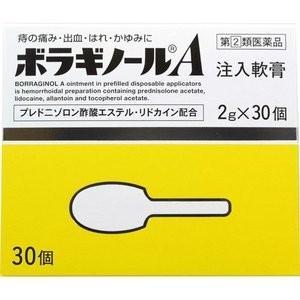 ボラギノールA注入軟膏 2g×30個|sakusaku-d