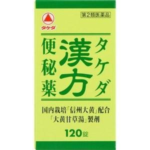 武田漢方便秘薬 120錠 |sakusaku-d